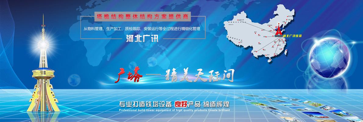 河北广讯铁塔有限公司
